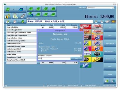 Microinvest Склад Pro Light магазин