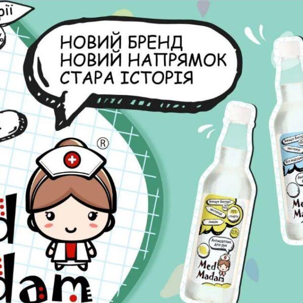 Антисептик спиртовой для рук